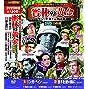 冒険映画 コレクション 密林の黄金 DVD10枚組 ACC-192