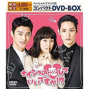 ナイショの恋していいですか! ? スペシャルプライス版 コンパクトDVD-BOX
