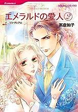 表紙: エメラルドの愛人 2 (ハーレクインコミックス) | 高倉 知子