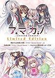 アマカノ ~Second Season~ Limited Edition