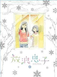 放浪息子 6 [Blu-ray]