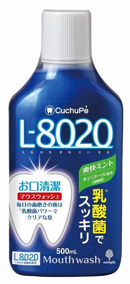 気体の会員高度な日本製 made in japan クチュッペL-8020 爽快ミント マウスウォッシュ(アルコール) K-7085【まとめ買い20個セット】