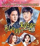 私の男の秘密 BOX3<コンプリート・シンプルDVD‐BOX5,000円シリーズ>【...[DVD]