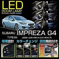【調光・調色可】LEDルームランプキット Bセット/9点 スバル インプレッサG4 【型式:GK】