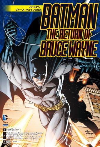 バットマン:ブルース・ウェインの帰還の詳細を見る