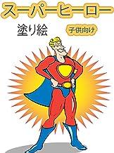スーパーヒーロー 塗り絵 4~8歳の子供向け: ... 。スーパ&#12540