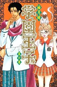 学園王子(6) (別冊フレンドコミックス)