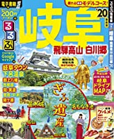 るるぶ岐阜 飛騨高山 白川郷'20 (るるぶ情報版国内)