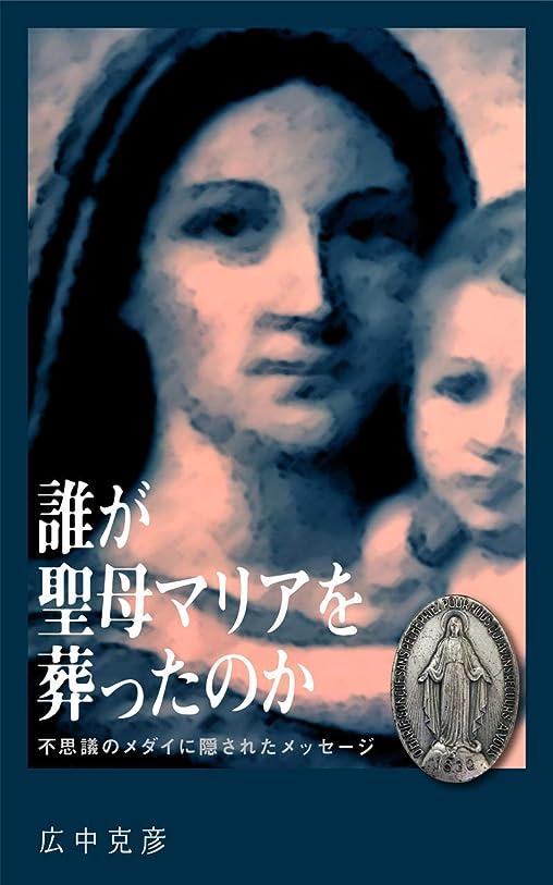 大通り水素記念日誰が聖母マリアを葬ったのか: 不思議のメダイに隠されたメッセージ