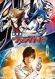 「劇場版カードファイト!!ヴァンガード コンプリート完全版 Blu-ray」の画像