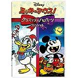 ミッキーマウス! クリスマス&ハロウィーンスペシャル [DVD]