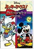 ミッキーマウス!クリスマス&ハロウィーンスペシャル[DVD]