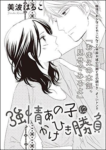 強情あの子にかけひき勝負(単話版) (無敵恋愛S*girl)
