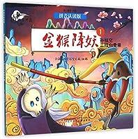 金猴降妖(1孙悟空三打白骨精拼音认读版)/中国动画典藏