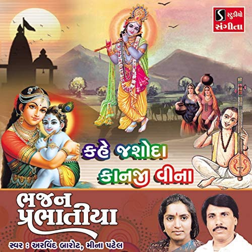 Arvind Barot & Meena Patel