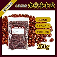 北海道産 大納言小豆 (250g)