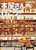 別冊Lightning Vol.227 本屋さんへ行こう!![雑誌]