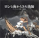 ロンと海からきた漁師 (児童書) - チェン ジャンホン, 敦, 平岡