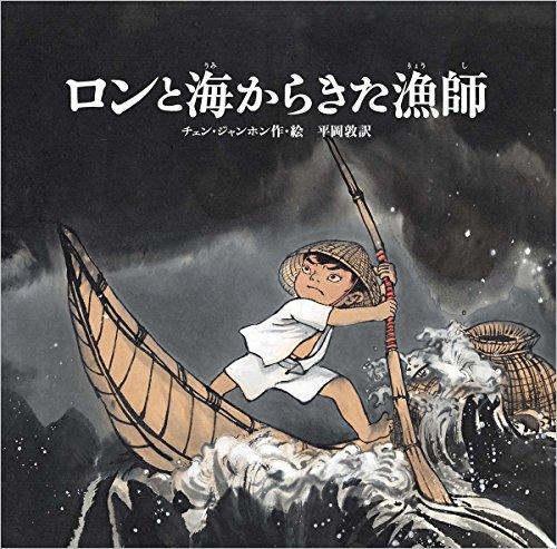 ロンと海からきた漁師 (児童書)