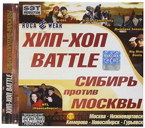 Various Artists. Hip-Hop Battle. Sibir protiv Moskvy [Хип-Хоп Battle. Сибирь против Москвы]