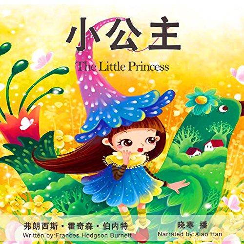 小公主 - 小公主 [A Little Princess] audiobook cover art