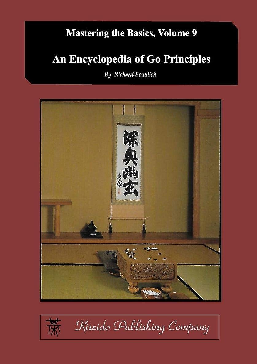 ランク電化するアルカイックEncyclopedia of Go Prinicples (Mastering the Basics)