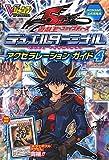 遊・戯・王 5D's デュエルターミナル カード版 アクセラレーションガイド4 KONAMI公式攻略本 (Vジャンプブックス)