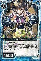 Z/X -ゼクス- 貫く正義イオ(ノーマル) 叛逆の狼煙