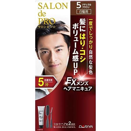 サロン ド プロ EXメンズヘアマニキュア (白髪用) 5ナチュラルブラウン