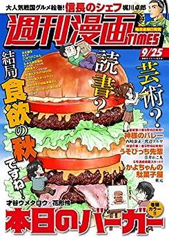 [雑誌] 週刊漫画TIMES 2020年9/25号