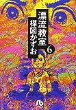 漂流教室 (6) (小学館文庫)