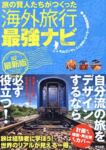 旅の賢人たちがつくった海外旅行最強ナビ【最新版】