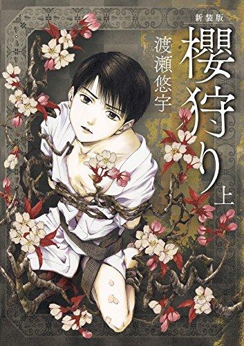 櫻狩り (上) (Flowersコミックス)の詳細を見る