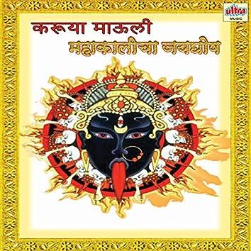 Karuya Mauli Mahakalicha Jayghosh