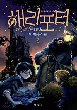 Harry Potter and the Sorcerers Stone (Korean Edition) : Book 2. (Korean)