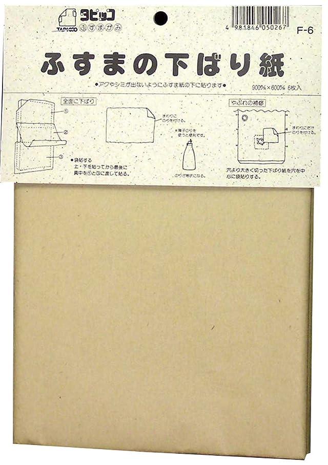 味わう冊子マーティンルーサーキングジュニアリンテックコマース ふすまの下ばり紙 900X600mm 6枚入り F-6