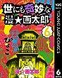 世にも奇妙な漫☆画太郎 6 (ヤングジャンプコミックスDIGITAL)
