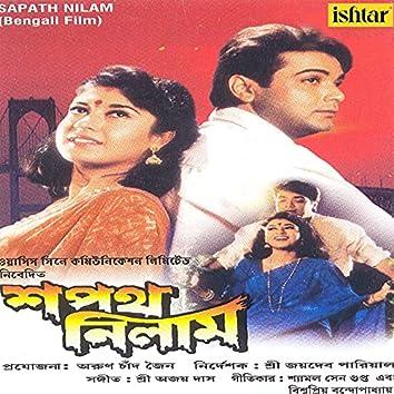 Sapath Nilam (Original Motion Picture Soundtrack)