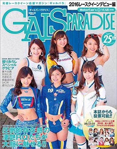GALS PARADISE 2016 レースクイーンデビュー編