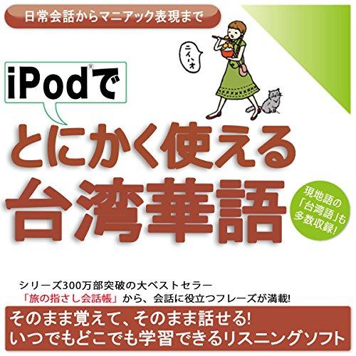『iPodでとにかく使える台湾華語-日常会話からマニアック表現まで』のカバーアート