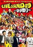 YOSHIMOTO PRESENTS LIVE STAND 09 ~ネタ祭り~[DVD]