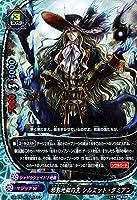 バディファイトDDD(トリプルディー) 邪影地獄の主 シルエット・ダミアン(ガチレア)/HEAVEN&HELL/シングルカード/D-EB03/0010