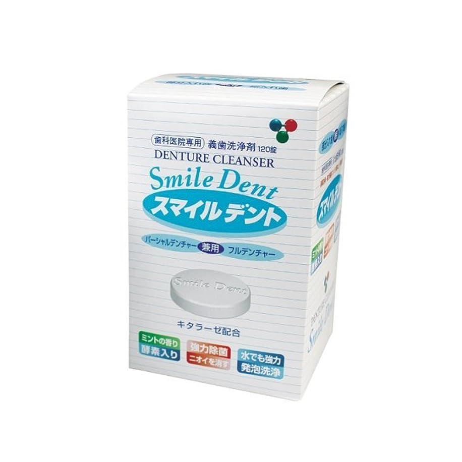 オプション電子レンジゆるい義歯洗浄剤 スマイルデント1箱(120錠)