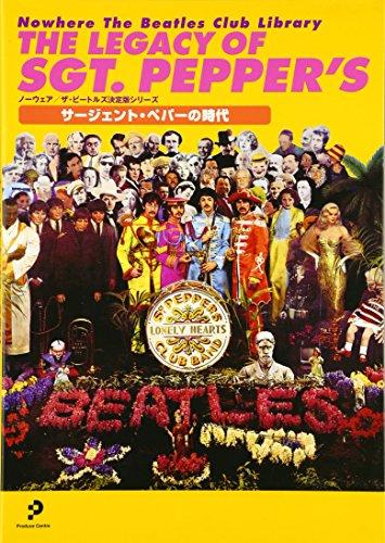 THE LEGACY OF SGT. PEPPER'S−サージェント・ペパーの時代 (Nowhere ザ・ビートルズ決定版シリーズ)