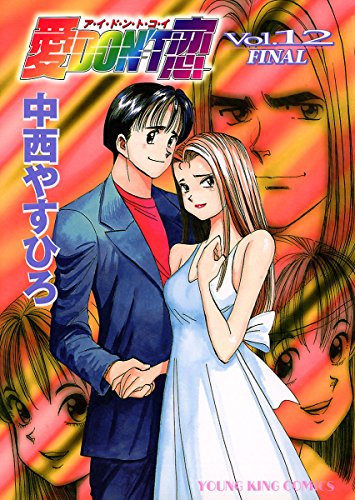 愛DON'T恋 第01-12巻 [Ai Don't Koi vol 01-12]