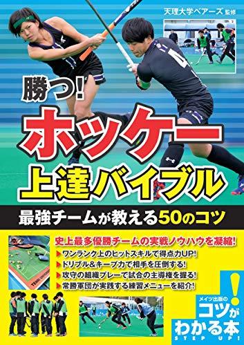 勝つ! ホッケー 上達バイブル 最強チームが教える50のコツ (コツがわかる本!)
