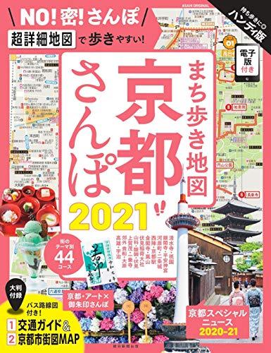 まち歩き地図 京都さんぽ 2021 (アサヒオリジナル)の詳細を見る