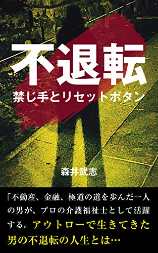 man with an iron will: I am a yakuza Care Worker (Japanese Edition)