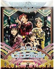 【メーカー特典あり】ももいろクリスマス2019~冬空のミラーボール~ LIVE Blu-ray(特典:懐かしきメンコ4種セット付き)