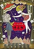 サーカスの娘オルガ 1巻 (HARTA COMIX)